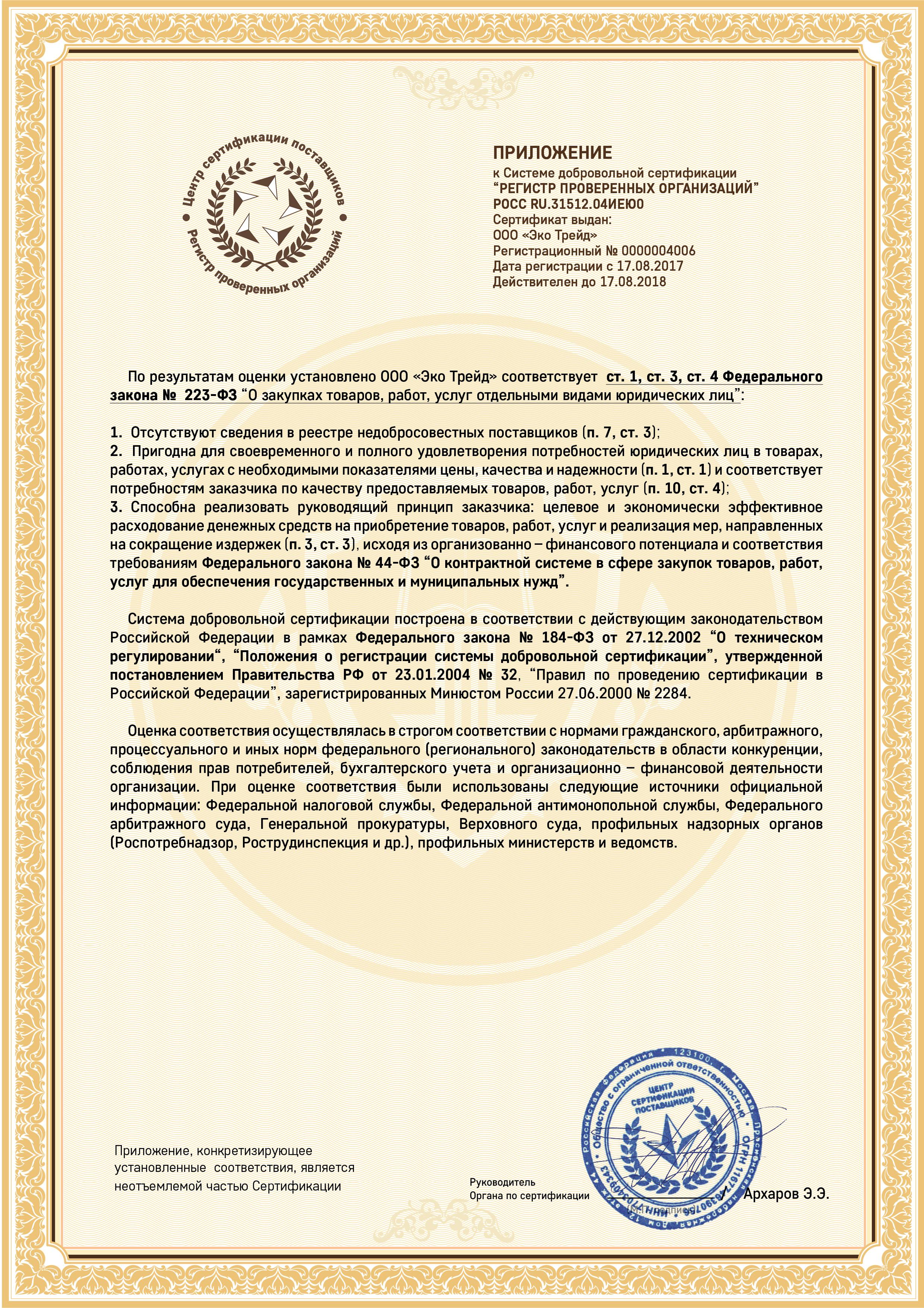 Сертификат регистра проверенных организация